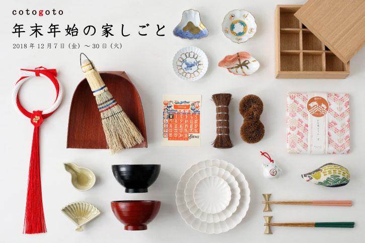 nenmatsu_top01.jpg